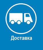 03-dostavka