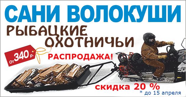 Интернет_Сани_волокуши-630x334 распродажа20