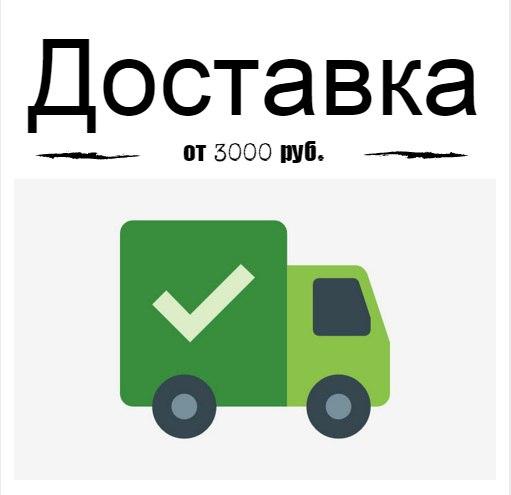 dostavka