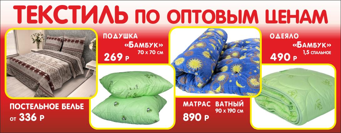 tekstil-akciya