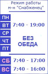 режим-работы_снабженец 010818 снаб