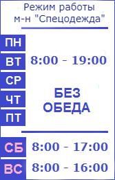 режим-работы_снабженец 010818 спец