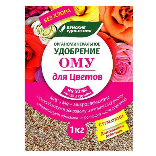 удобрения для цветов буйские2