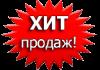 xit-prodazh-100x70-png