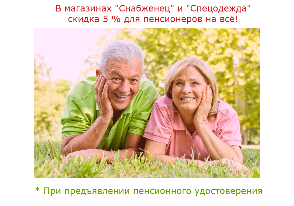 skidka-pensioneram