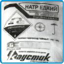 soda-kausticheskaya-ava