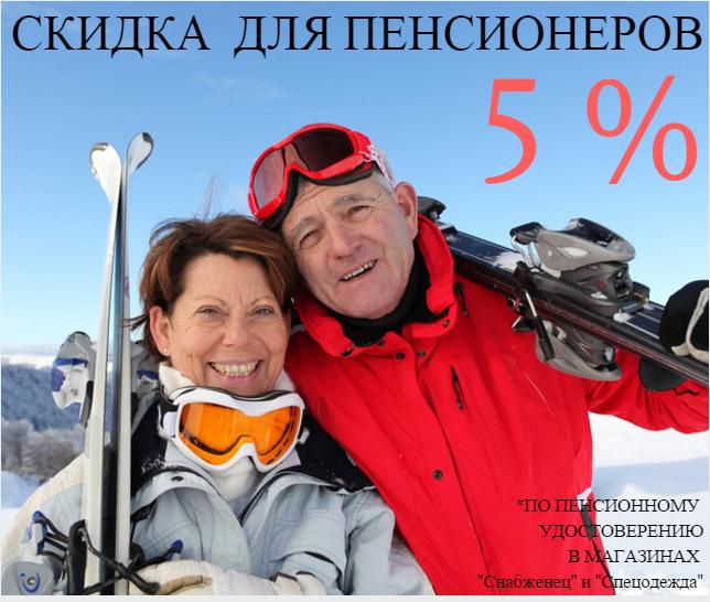 скидка пенсионер зима (2)