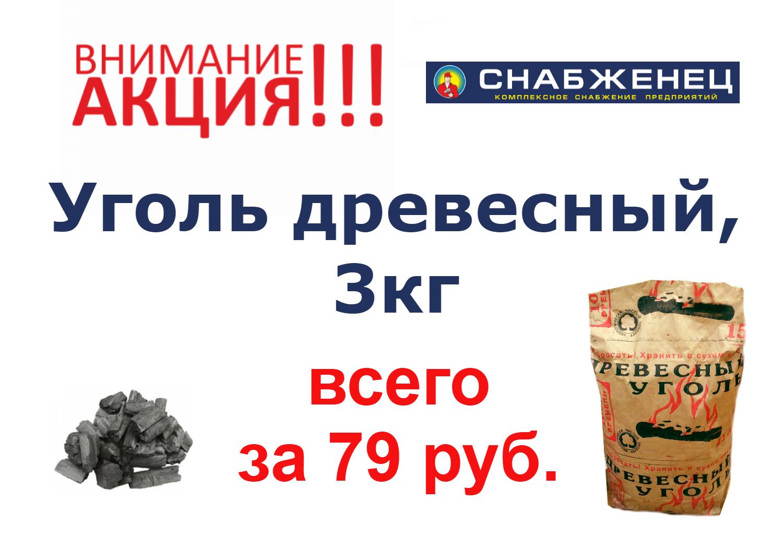 акция уголь 79