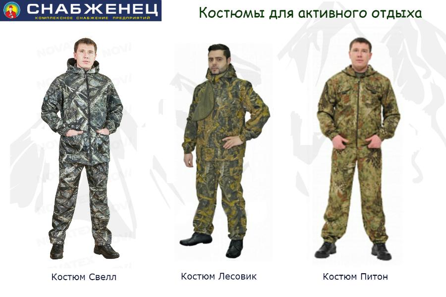 костюмы новатекс для активного отдыха снаб3