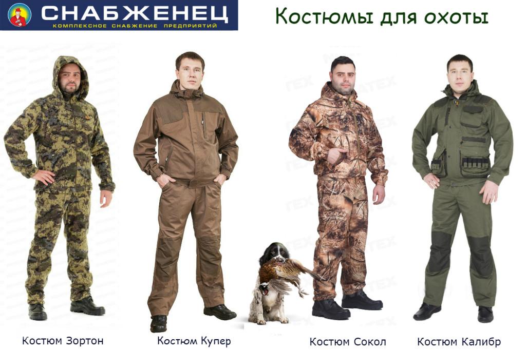 костюмы новатекс для охоты 41