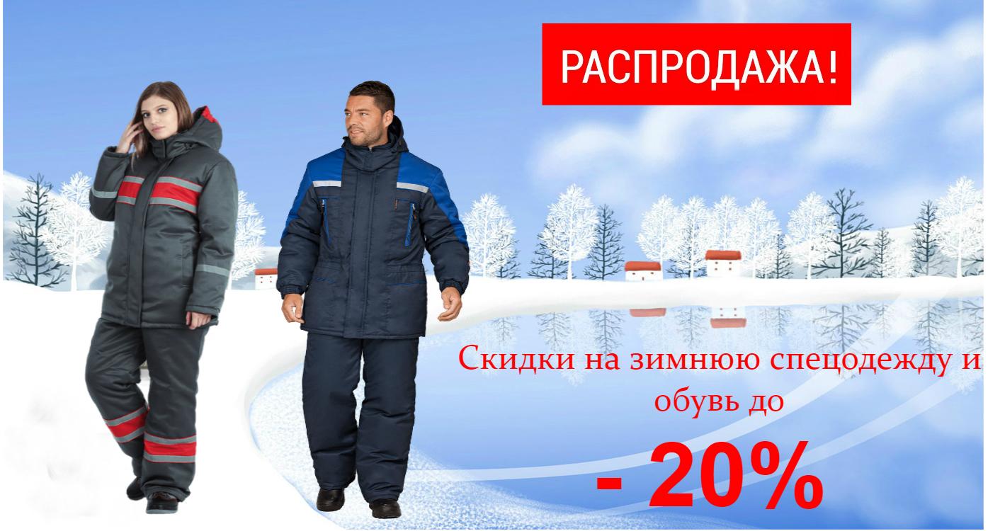 зима распродажа -20
